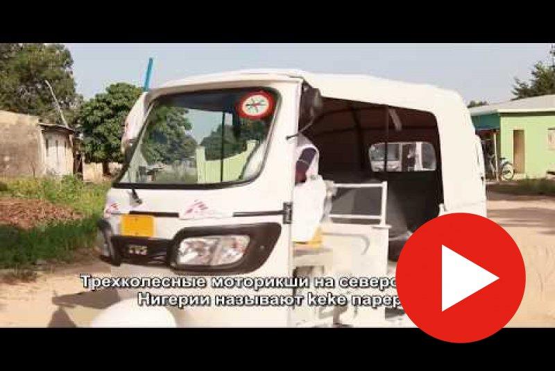 Embedded thumbnail for Моторикши-скорые в Нигерии