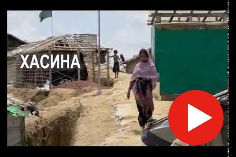 Embedded thumbnail for Рассказы беженцев рохинджа: Хасина, 35 лет